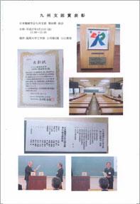 「日本機械学会九州支部」第68回総会にて「九州支部賞」受賞(PDF)